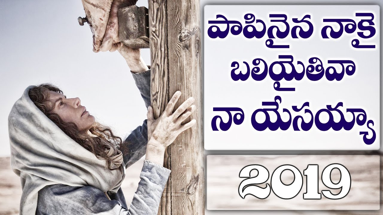 పాపినైన నాకై Paapinaina Naakai||Bro.PRAKASH Vijaywada||2019 Latest Telugu Christian song