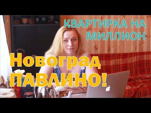 Квартирка на миллион. Новоград Павлино, видео обзор от Надежды.