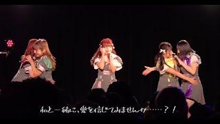 メイビーME / きみドローム (live ver.)