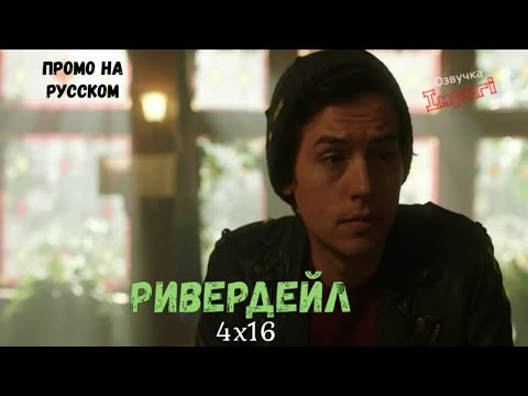 Ривердейл 4 сезон 16 серия / Riverdale 4x16 / Русское промо