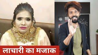 Ranu Mondal Troll | Makeup | Not fair