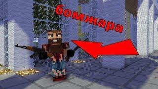 Жизнь бомжа меняется не в лучшую сторону.....! ВЫЖИВАНИЕ БОМЖА В РОССИИ #2! МАЙНКРАФТ