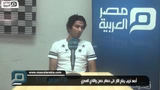 مصر العربية   أحمد نجيب يفتح النار على حسام حسن والنادي المصري