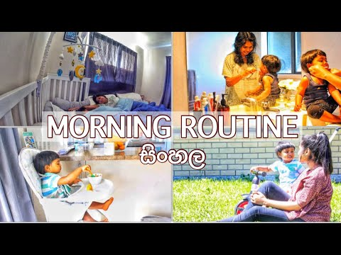 Morning Routine With Baby | Sinhala | Srilankan Mom's Morning Routine