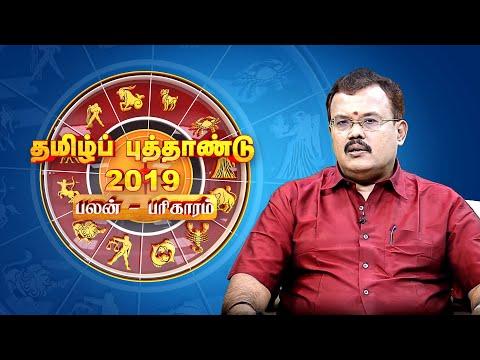 விகாரி தமிழ் புத்தாண்டு  ராசிபலன்கள் | Vihari Tamil Puthandu Rasi Palan 2019-20 | Astrologer Shelvi