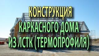 Конструкция каркасного дома из ЛСТК Каркасная технология строительства из ЛСТК термопрофиля(, 2016-03-15T05:18:46.000Z)