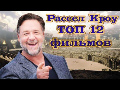Рассел Кроу ТОП 12 лучших фильмов