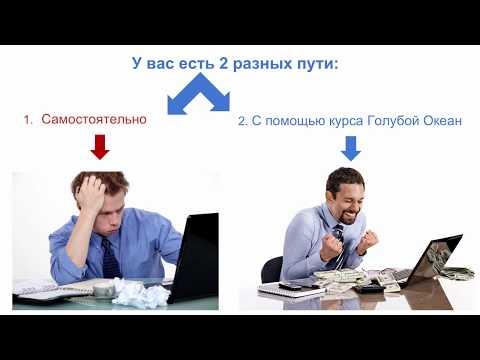 """Скачать курс""""Голубой океан Вконтакте"""" заработок от 150 000 руб(ссылка под видео)"""