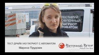 отзыв Марина Прудских (ТЕСТ-ДРАЙВ УАЗ ПАТРИОТ С АВТОМАТОМ)