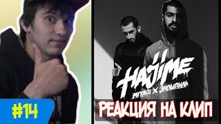 #14 РЕАКЦИЯ НА КЛИП - Miyagi & Эндшпиль I Got Love (Ft. Рем Дигга)