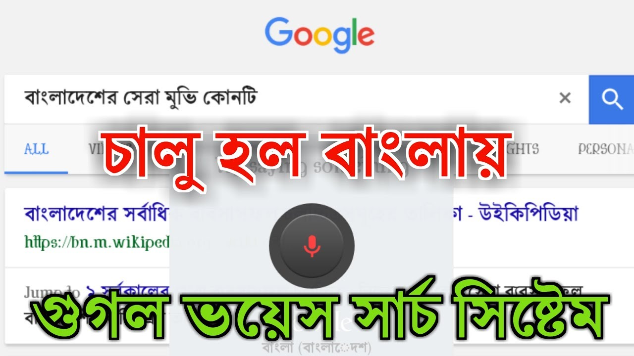 Google voice search now added bangla language   Google voice searching  trick (2017)