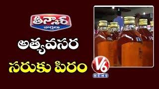 Liquor Price To Hike In Telangana | Teenmaar News  Telugu News