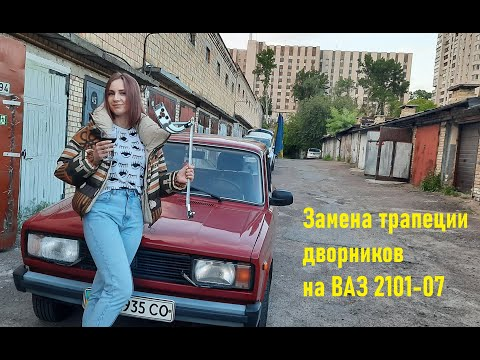 Замена трапеции дворников ВАЗ 2101-07