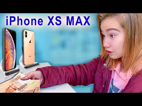 Света КУПИЛА IPhone XS Max и ПОТРАТИЛА все деньги! Странные дети!