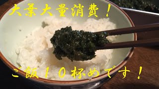 【おおば味噌】作り方