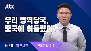 [팩트체크] 중국에 휘둘려 우리 방역당국 입장 바뀌었다? / JTBC 뉴스룸