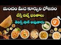 Effects Of Eating Food On Bed | These Hindu Customs Should Follow Before Eating Food | VTube Telugu