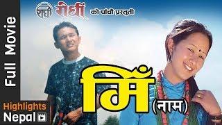New Nepali Gurung Movie | Mee (Naam) Nep. Subtitle Ft. Krishna, Resham, Pritam, Sunita Gurung