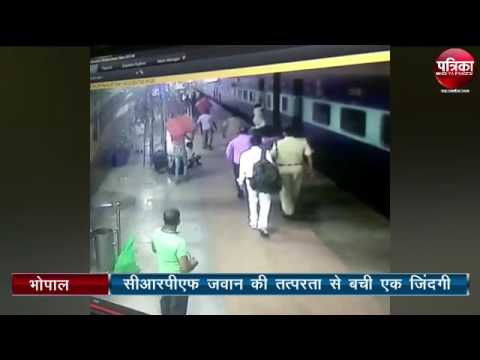 RPF policeman saved one more life in the station at Bhopal Madhya Pradesh