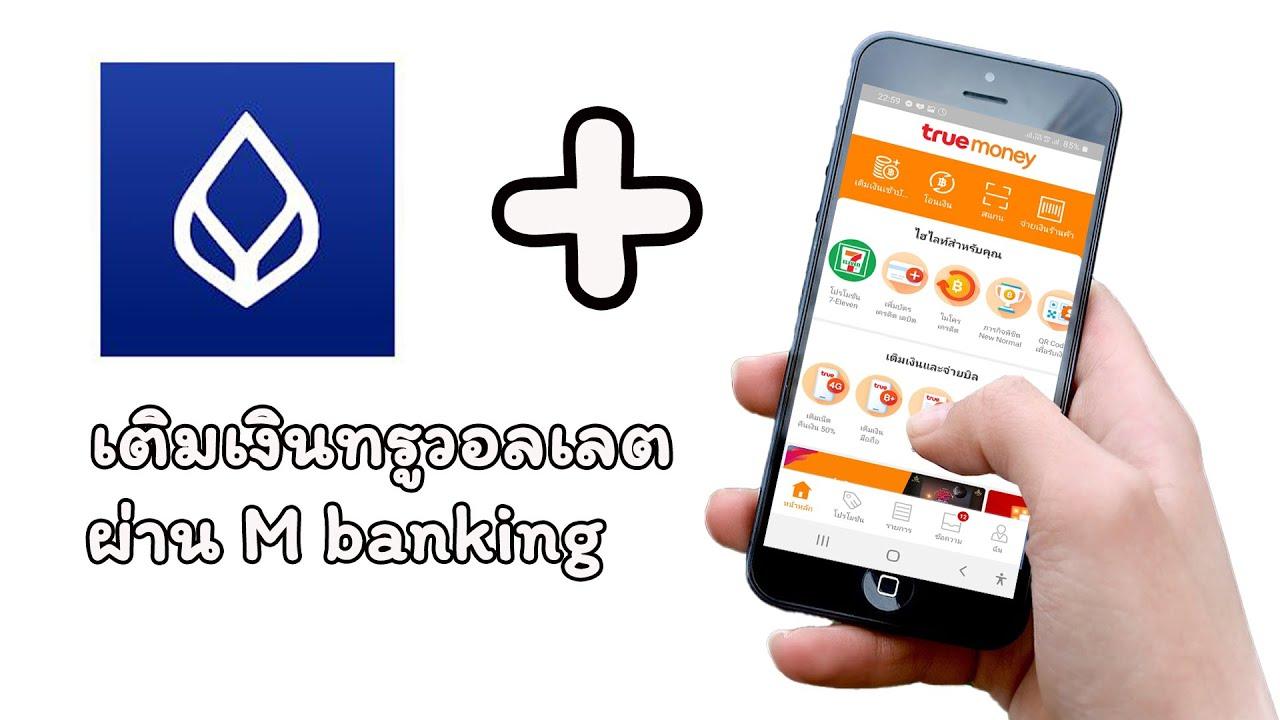เติมเงิน truewallet ผ่าน M banking 2020