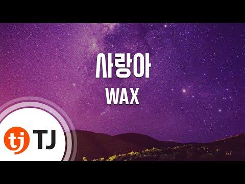 [TJ노래방] 사랑아(칼과꽃OST) - WAX / TJ Karaoke