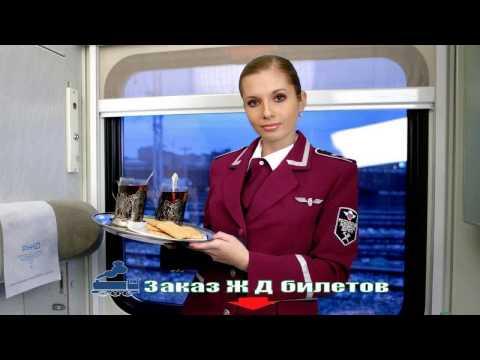 Жд Билеты Москва Новосибирск Цена