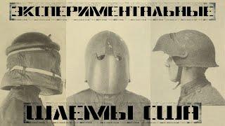 Экспериментальные шлемы США Первой мировой войны