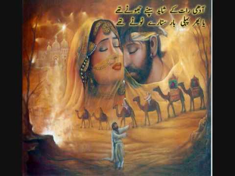 Piya Ho - Urdu Poetry