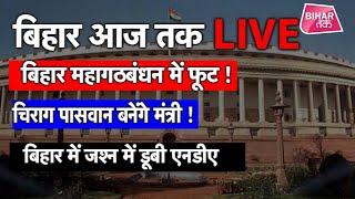 LIVE । Bihar Aaj Tak । Live News thumbnail
