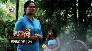 පාලි | Paali Episode 21 | සෙනසුරාදා සහ ඉරිදා රාත්රී 8.25 ට.. Thumbnail