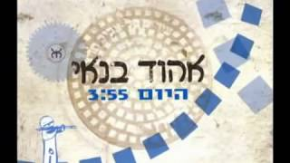 Ehud Banai - Hayom