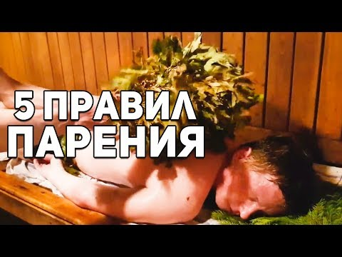 Как правильно париться в бане!