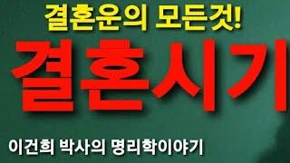 """백산사주TV 이건희 박사의 명리학 이야기: """"결혼시기""""/ 상담‧교육 : 백산명리 010-2803-4984 중…"""