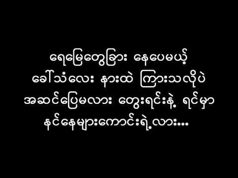 So Tay Away Yout Chit Thu (ဆိုေတး အေ၀းေရာက္ခ်စ္သူ)