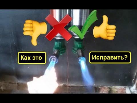 Как увеличить мощность газовой горелки