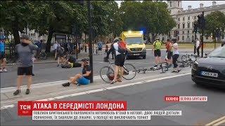 У Лондоні автомобіль в`їхав у натовп, є поранені