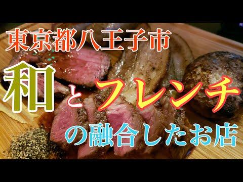#2 【店舗突撃型グルメ 西東京エリアを食べ尽くす!】東京都八王子市のお店!和とフレンチの融合『旬・美・食 一 HAJIME』