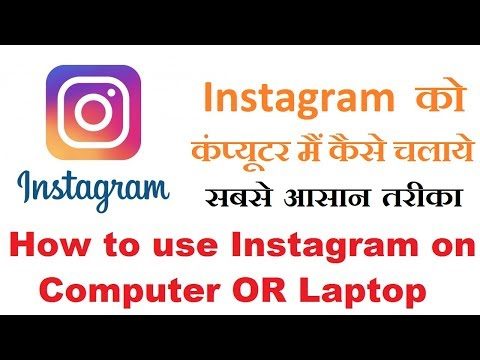 How to use Instagram on computer or laptop | HiFi Trick