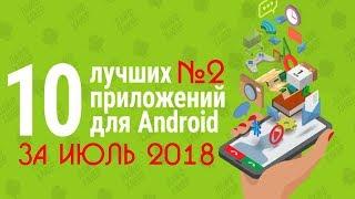 ТОП 10 ЛУЧШИХ ПРИЛОЖЕНИЙ НА ANDROID ЗА ИЮЛЬ 2018 №2