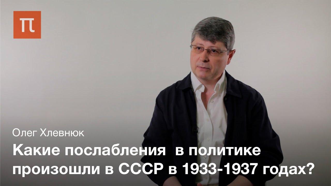 Умеренная политика второй пятилетки - Олег Хлевнюк