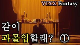 [빅스/VIXX] 'Fantasy' 나노 분석①  뮤비 해석 | 컨셉 해석 | 리액션