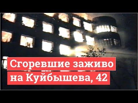 Пожар на Куйбышева, 42 глазами очевидцев | 63.RU