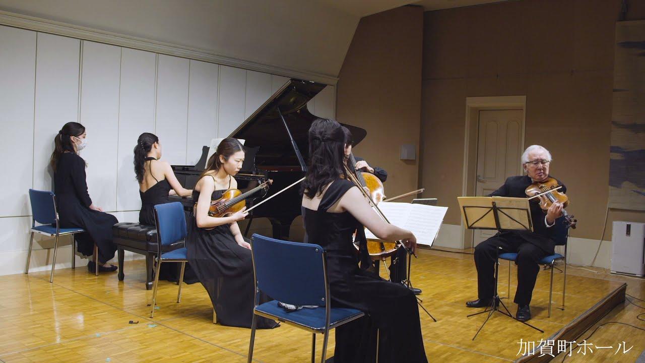 室内楽塾/ブラームス「ピアノ五重奏曲 ヘ短調 op.34」
