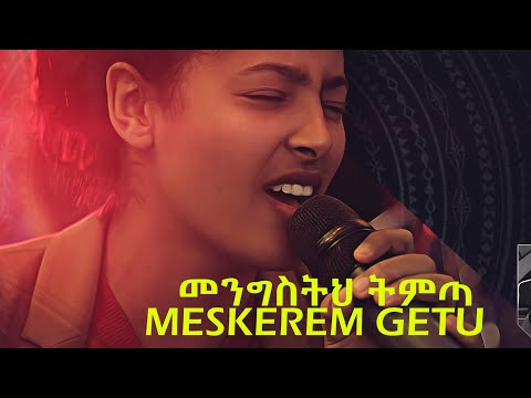 """""""መንግስትህ ትምጣ"""" Mengisteh Timta - new Ethiopian Gospel song /MESKEREM GETU LIVE CONCERT 2019"""