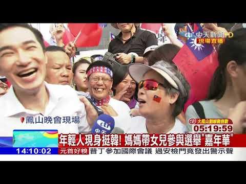 2018.11.17大政治大爆卦完整版 飛舞的國旗、熱情的人潮 韓國瑜「嘉年華式」造勢