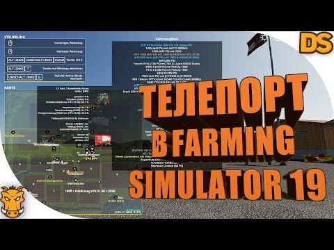 Телепорт с техникой по карте в Farming Simulator 19 / Tardis мод для ФС 19