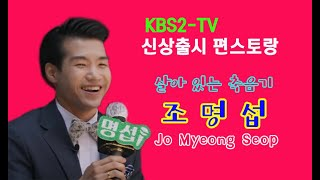 조명섭-KBS2-TV 신상출시 편스토랑(살아 있는 축음기 조명섭)