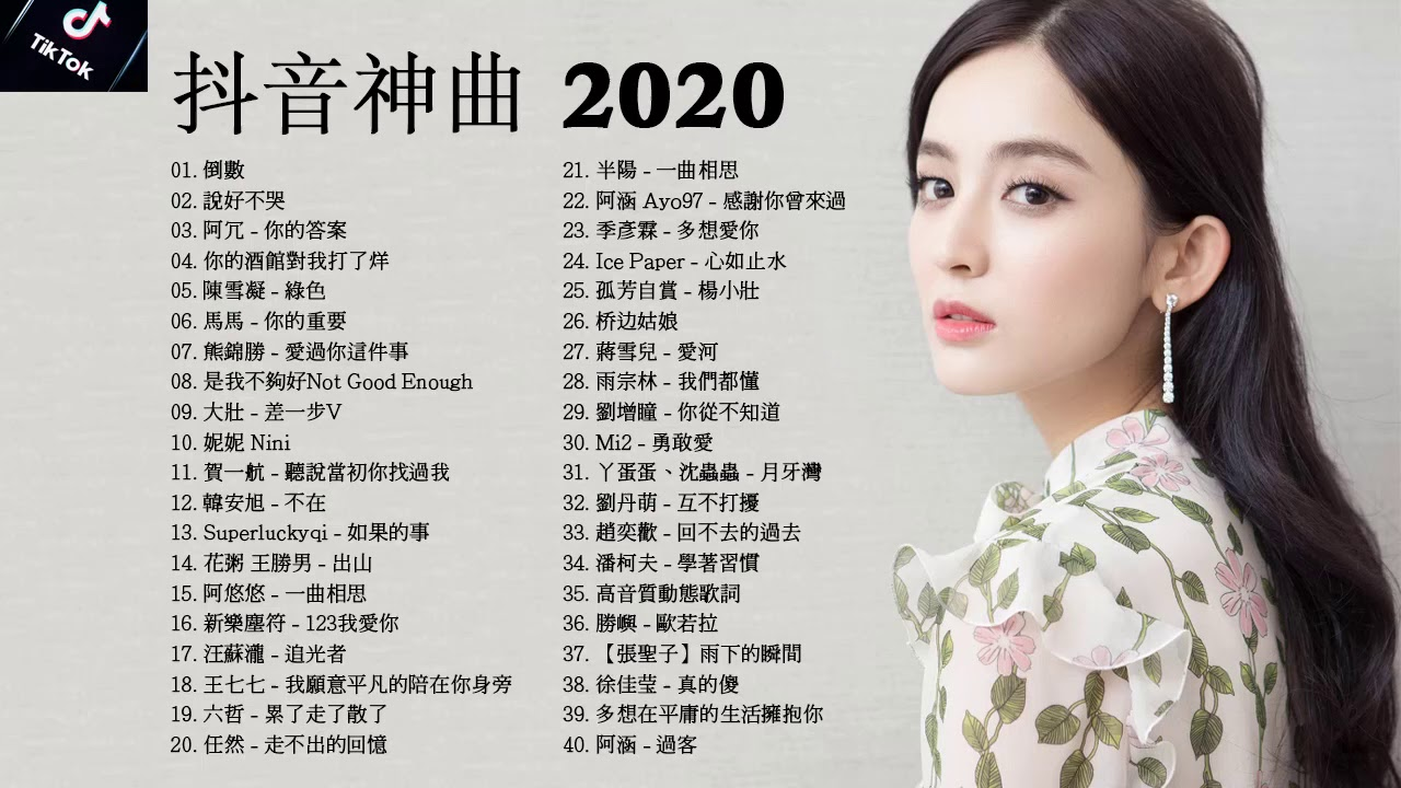 Top 40 Chinese Tik Tok Songs Ranking 2020 - Best Of Chinese Songs 2020 #3