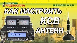 настройка КСВ антенны с помощью SWR-171