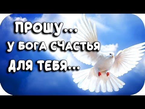 Прошу... У Бога счастья для тебя... Пожелание родным и близким. Доброе утро!